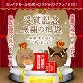 【2016ベストショップグランプリ受賞記念 】ありがとう! 最高級の香り福袋(澤井珈琲/コーヒー豆/珈琲豆)