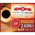 【澤井珈琲】送料無料 選べる焙煎エルサルバドル逸品福袋(コーヒー/コーヒー豆)