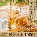 【送料無料】ひやして美味しい冷・ゴボウ茶 (牛蒡茶) まるごと皮付き桜島溶岩焙煎のごぼう茶水1Lに1包入れて置くだけでごぼう茶が出来ます。【ゴボウ茶】【ごぼう茶】【無添加】(1袋 3g×20包 約20L分相当)