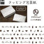 ■ラッピング希望■タマチャン野菜柄タイプ - 白×茶(ギフト/ラッピング/包装紙)