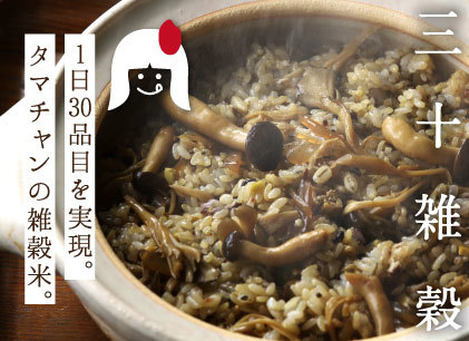三十雑穀米