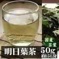 【送料無料】 明日葉茶 (アシタバ) 九州産100%の無添加乾燥仕立て【50g】注目されるカルコンを持つ、希少な九州産明日葉(アシタバ)。
