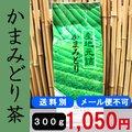 かまみどり ~玉緑茶~  (内容量300g)【メール便不可】