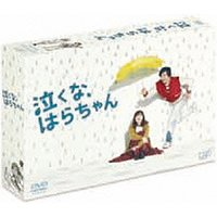 【送料無料】DVD/泣くな、はらちゃん DVD-BOX/長瀬智也 【新品/103509】