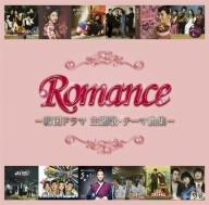 【送料無料】CD/ロマンス?韓国...
