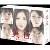 【送料無料】DVD/美丘-君がいた日々-DVD-BOX/吉高由里子 【新品/103509】
