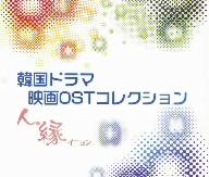 【送料無料】CD/韓国ドラマ&...