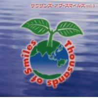 【送料無料】CD/サウザンズ・オブ・スマイルズVOL.3/田代ともや 【新品/103509】