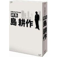 【送料無料】DVD/ドラマスペシャル 課長 島耕作/高橋克典 【新品/103509】