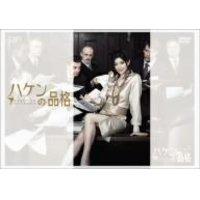 【送料無料】DVD/ハケンの品格 DVD-BOX/篠原涼子 【新品/103509】