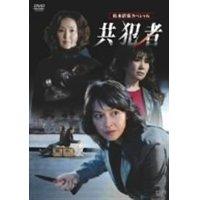 【送料無料】DVD/松本清張スペシャル 共犯者/賀来千賀子 【新品/103509】
