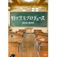 【送料無料】DVD/野ブタ。をプロデュース DVD-BOX/亀梨和也/山下智久 【新品/103509】