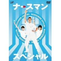【送料無料】DVD/ナースマン スペシャル/松岡昌宏 【新品/103509】