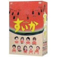 【送料無料】DVD/すいか DVD-BOX/小林聡美 【新品/103509】