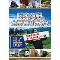 【送料無料】DVD/日本の駅、全部見せます!北海道607駅すべて降りました!編/杉原巨久 【新品/103509】