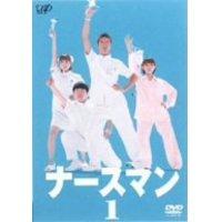 【送料無料】DVD/ナースマン(1)/松岡昌宏 【新品/103509】