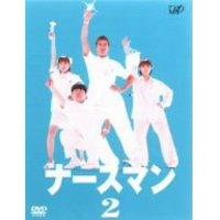 【送料無料】DVD/ナースマン(2)/松岡昌宏 【新品/103509】