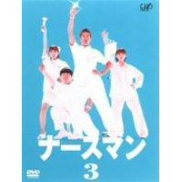 【送料無料】DVD/ナースマン(3)/松岡昌宏 【新品/103509】
