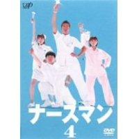 【送料無料】DVD/ナースマン(4)/松岡昌宏 【新品/103509】