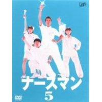 【送料無料】DVD/ナースマン(5)/松岡昌宏 【新品/103509】