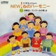 送料無料】CD/小学生のための ... : 小学生 教材 無料 : 小学生