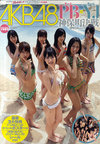 【送料無料】本/AKB48チームPB VS.チームYJ神保町決戦SPECIALムック 【新品/103509】