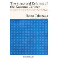 【送料無料】本/The Structural Reforms of the Koizumi Cabinet An Insider's Account of the Economic Revival of Japan/竹中平蔵 【新品/103509】
