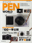 【送料無料】本/オリンパスPEN WORLD PEN E-P1/PEN E-P2/PEN Lite E-PL1 【新品/103509】