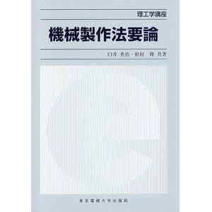 【送料無料】本/機械製作法要論/臼井英治/松村隆 【新品/103509】再入荷リクエストが完了しました。再入荷リクエスト