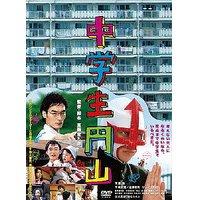 【送料無料】DVD/中学生円山 DVDデラックス・エディション/草なぎ剛(SMAP) 【新品/103509】