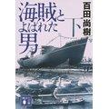 【送料無料】本/海賊とよばれた男 下/百田尚樹 【新品/103509】