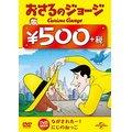 【送料無料】DVD/おさるのジョージ 500円 DVD(にじのねっこ/ながされたー!) 【新品/103509】