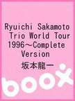 【送料無料】DVD/Ryuichi Sakamoto Trio World Tour 1996~Complete Version/坂本龍一 【新品/103509】