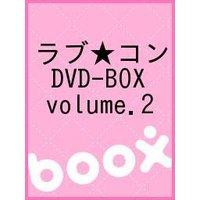 【送料無料】DVD/ラブ★コン DVD-BOX volume.2 【新品/103509】