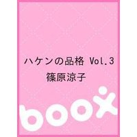 【送料無料】DVD/ハケンの品格 Vol.3/篠原涼子 【新品/103509】