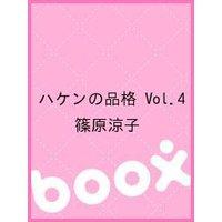 【送料無料】DVD/ハケンの品格 Vol.4/篠原涼子 【新品/103509】