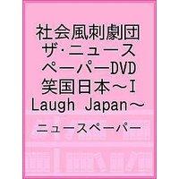 【送料無料】DVD/社会風刺劇団 ザ・ニュースペーパーDVD 笑国日本~I Laugh Japan~/ニュースペーパー 【新品/103509】