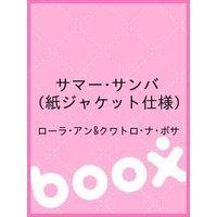 【送料無料】CD/サマー・サンバ(紙ジャケット仕様)/ローラ・アン&クワトロ・ナ・ボサ 【新品/103509】