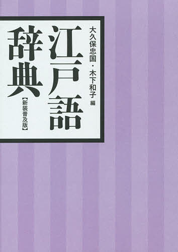 【送料無料】本/江戸語辞典/大久保忠国/木下和子 【新品/103509】再入荷リクエストが完了しました。再入荷リクエスト