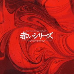 【送料無料】CD/赤いシリーズ シングル・コレクション/山口百恵 【新品/103509】再入荷リクエストが完了しました。再入荷リクエスト