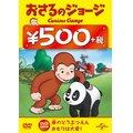 【送料無料】DVD/おさるのジョージ 500円 DVD(夜のどうぶつえん/おもりは大変!) 【新品/103509】