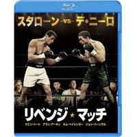 【送料無料】ブルーレイ/リベンジ・マッチ(Blu-ray Disc)/シルベスター・スタローン/ロバート・デ・ニーロ 【新品/103509】