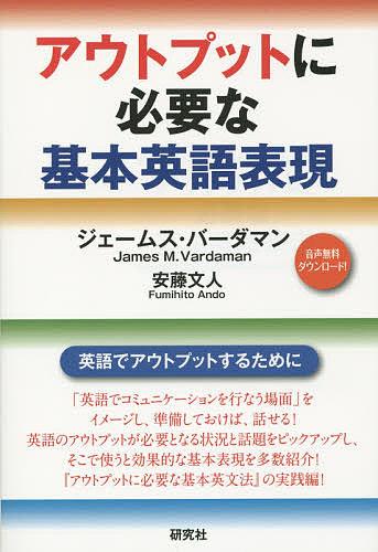 【送料無料】本/アウトプットに必要な基本英語表現/ジェームス・バーダマン/安藤文人 【新品/103509】再入荷リクエストが完了しました。再入荷リクエスト