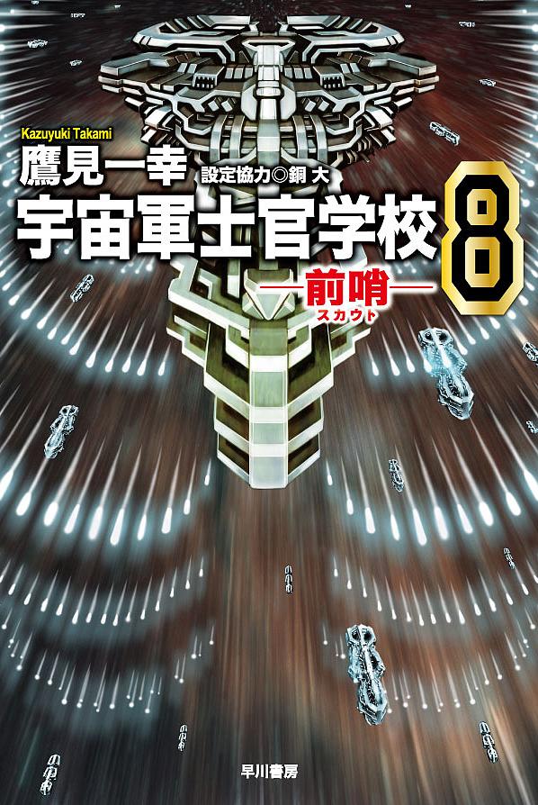 本/宇宙軍士官学校 前哨 8/鷹見一幸 【新品/103509】再入荷リクエストが完了しました。再入荷リクエスト