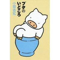 【送料無料】本/ブタのいどころ/小泉吉宏 【新品/103509】