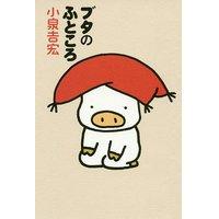 【送料無料】本/ブタのふところ/小泉吉宏 【新品/103509】