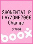 【送料無料】DVD/SHONENTAI PLAYZONE2006 Change/少年隊 【新品/103509】