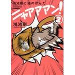 【送料無料】本/鴻池剛と猫のぽんたニャアアアン! 2/鴻池剛 【新品/103509】