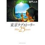 【送料無料】本/東京ラブストーリーAfter 25 years/柴門ふみ 【新品/103509】