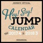 【予約/送料無料】本/Hey! Say! JUMP 2017年カレンダー 【新品/103509】